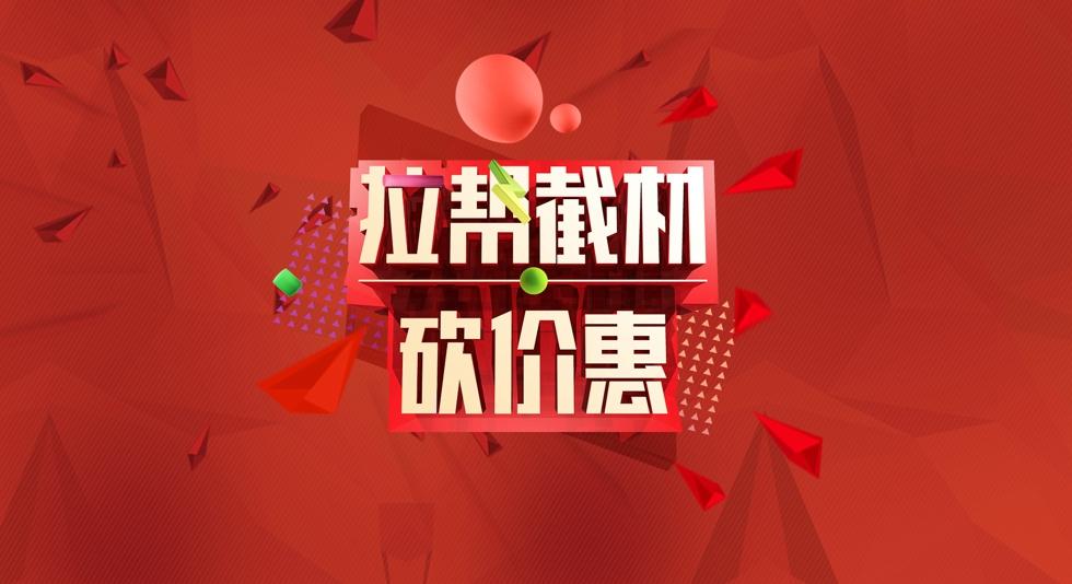 《海南综合频道》砍价会活动主视觉