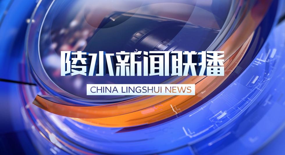海南陵水县新闻联播主视觉