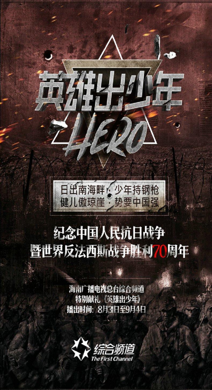《海南综合频道》英雄出少年海报