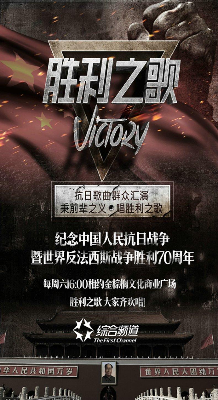 《海南综合频道》胜利之歌节目视觉