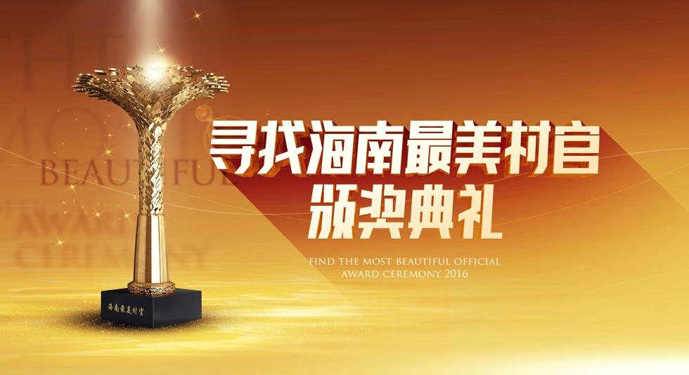 《海南公共频道》寻找海南最美村官活动视觉