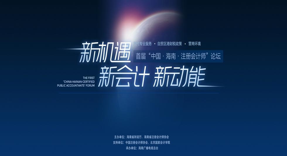 """《海南广播电视总台》首届""""注册会计师""""论坛主视觉"""