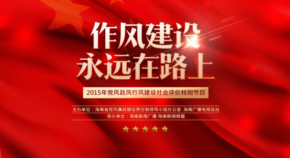 《海南新闻频道》作风建设节目主视觉