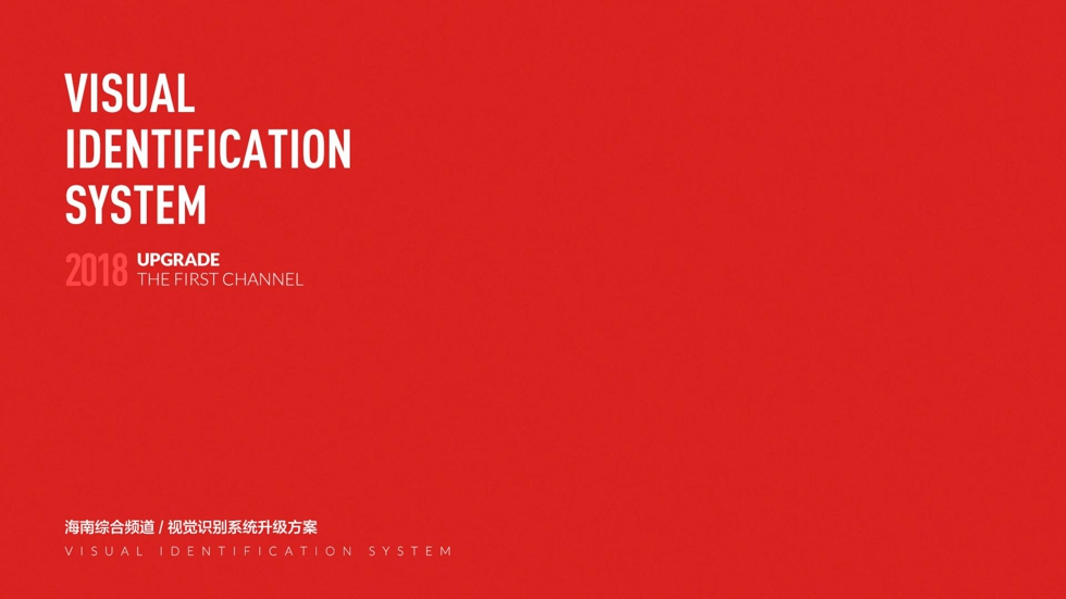 《海南综合频道》2018改版包装方案