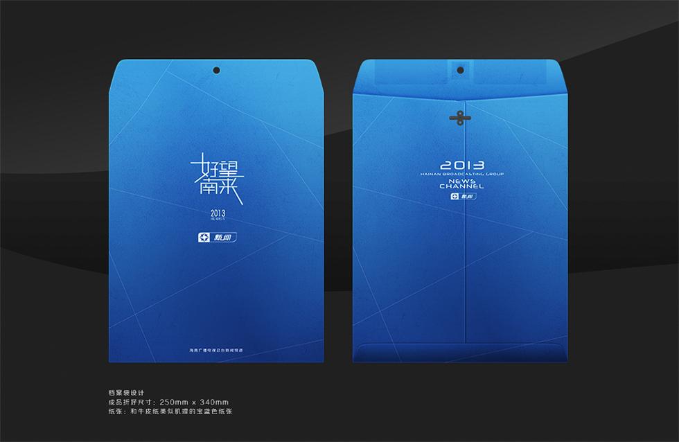 《海南新闻频道》2013招商会档案袋