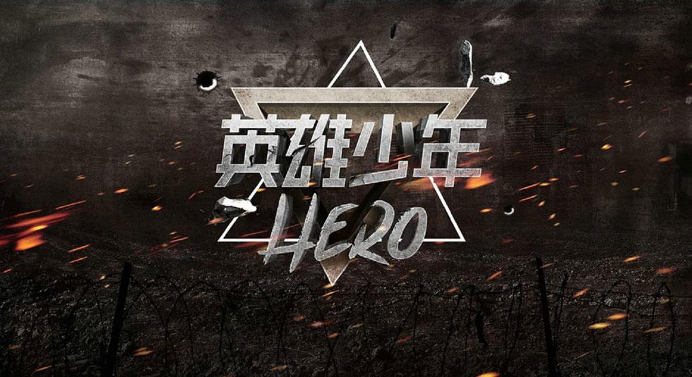 《海南综合频道》英雄少年活动视觉