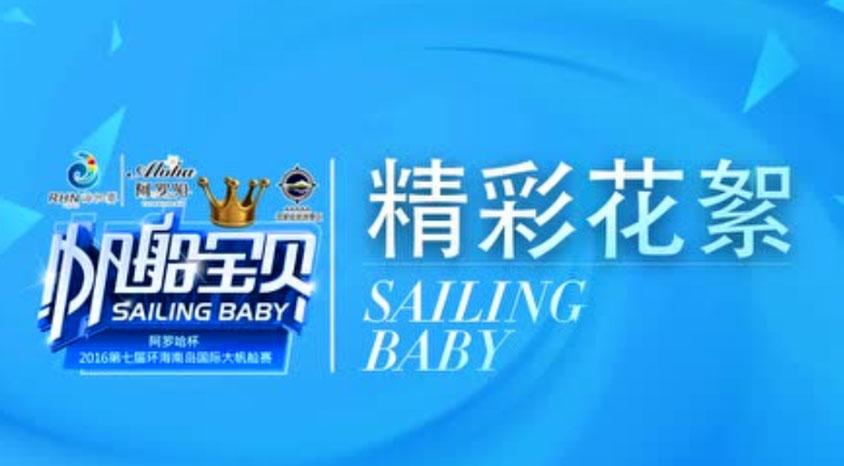 帆船宝贝 精彩花絮