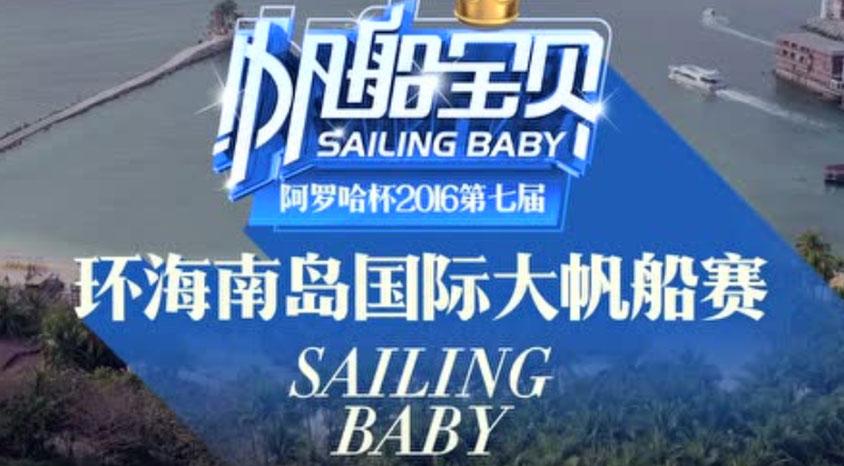 帆船宝贝 定版4(1)