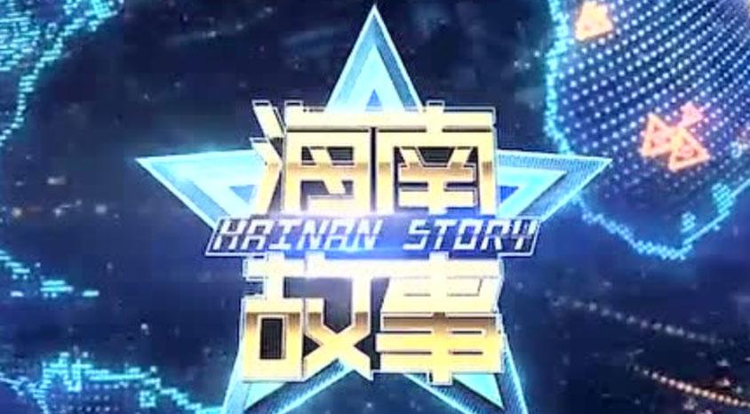 海南故事全球直播live
