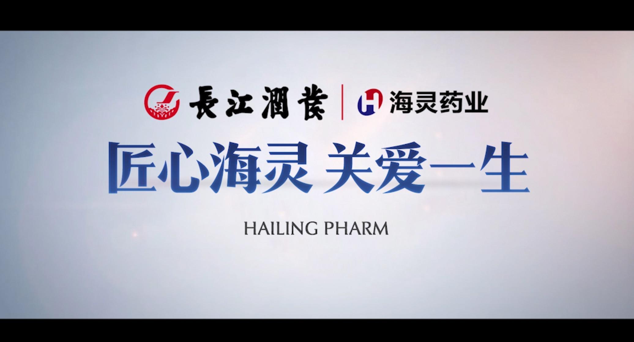 海灵药业全球直播live