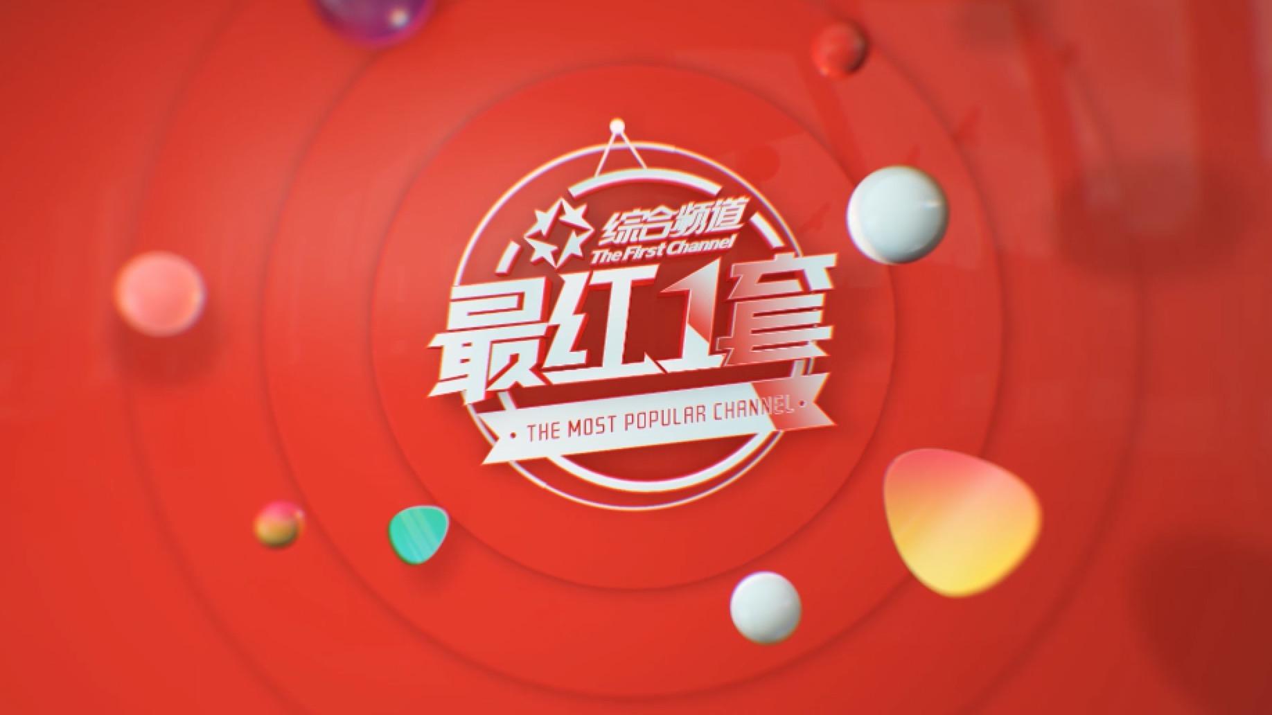 2018年海南综合频道形象改版包装演示