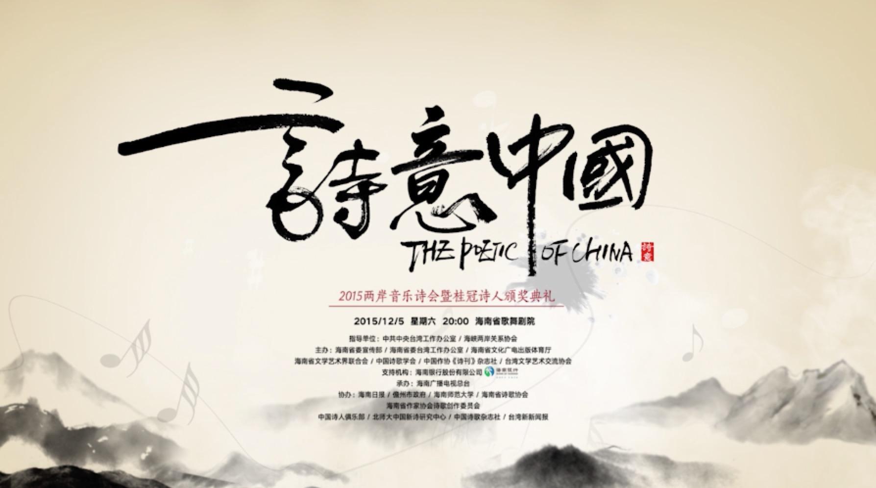 诗意中国全球直播live