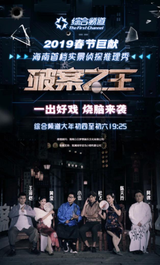 《海南经济生活频道》破案之王节目海报