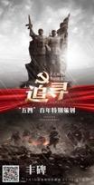 《海南经济生活频道》追寻特别节目 主视觉海报