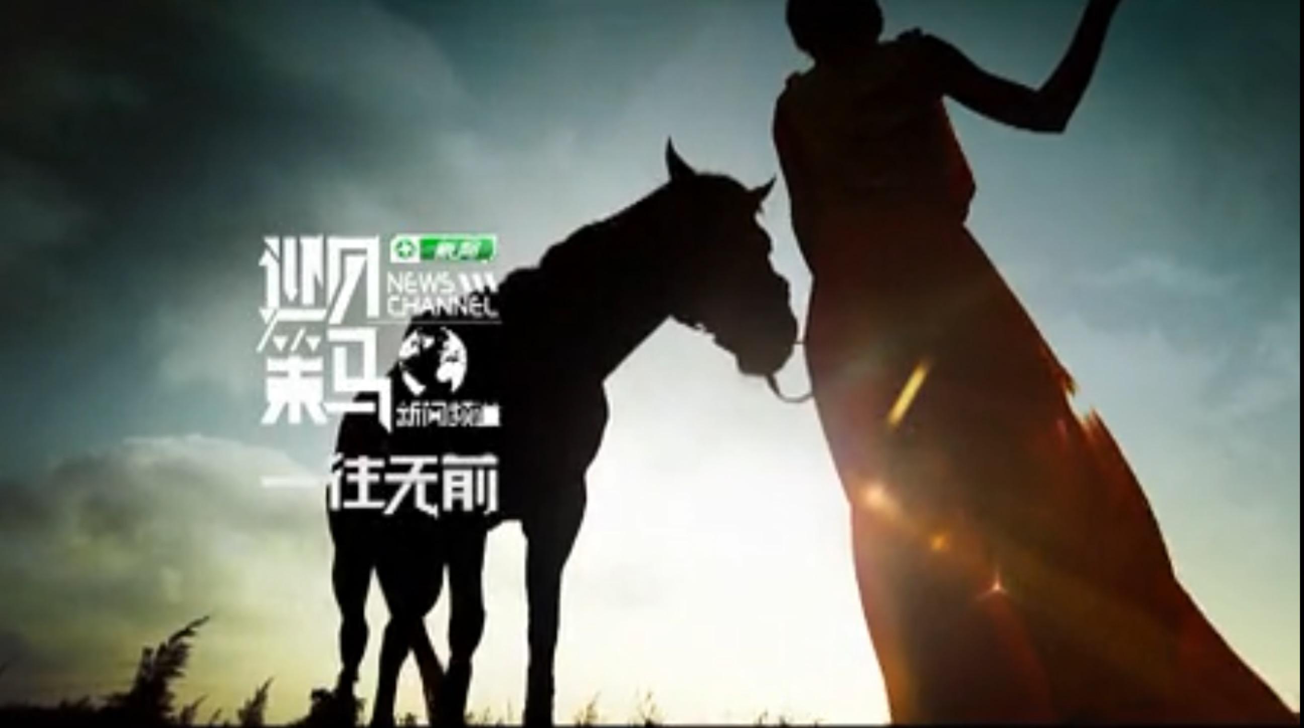 海南新闻频道展望大会