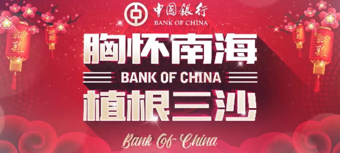 中国银行三沙支行拜年全球直播live