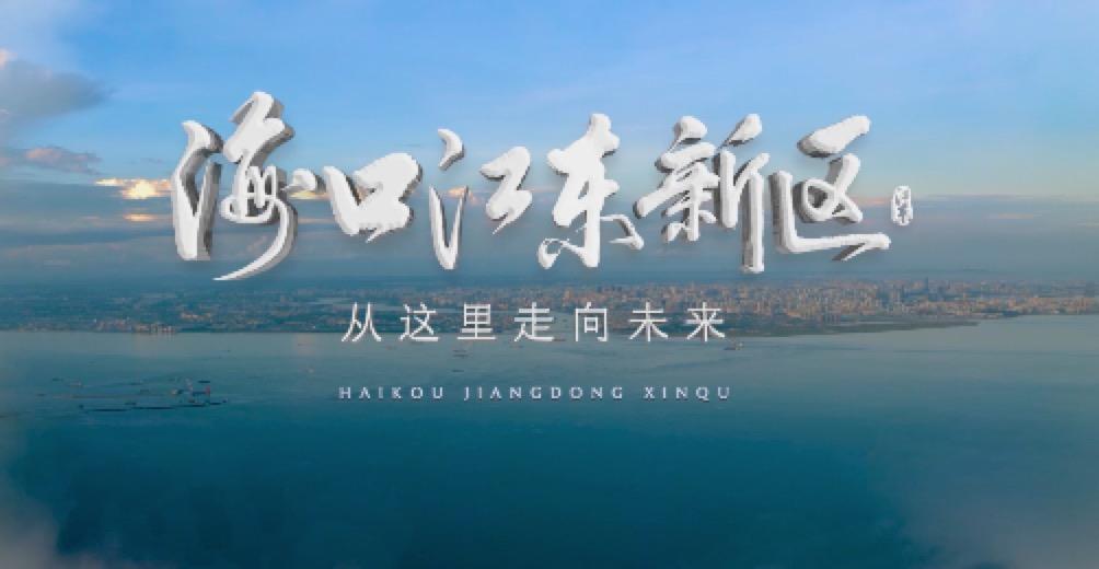 海口江东新区全球直播live