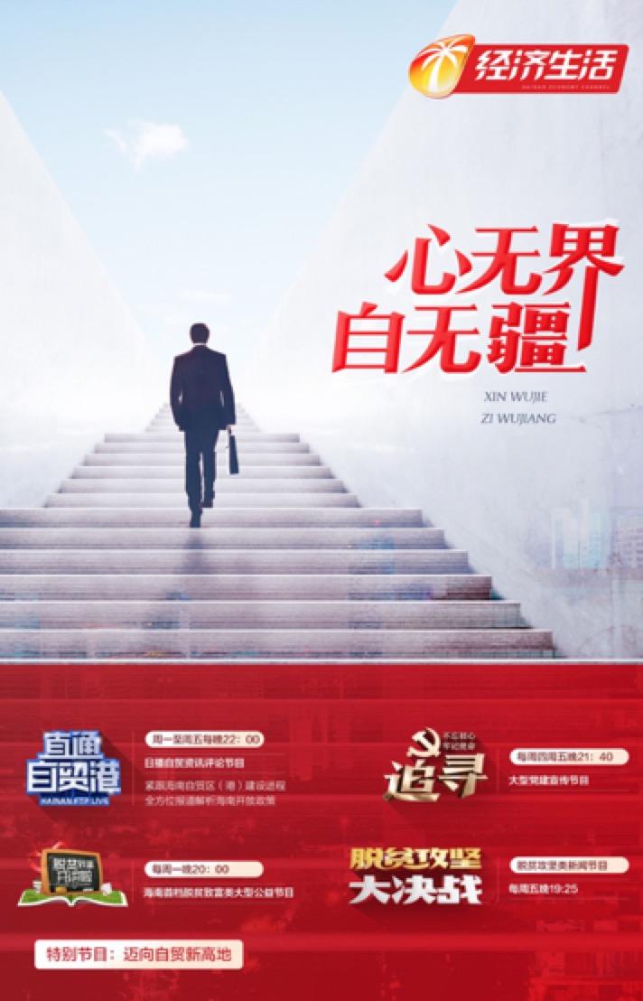 《海南经济生活频道》频道包装改版海报