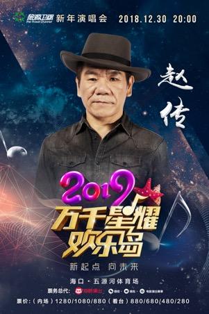 海南卫视跨年演唱会明星海报
