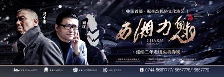 《中国首部.原生态民俗文化演艺》海报