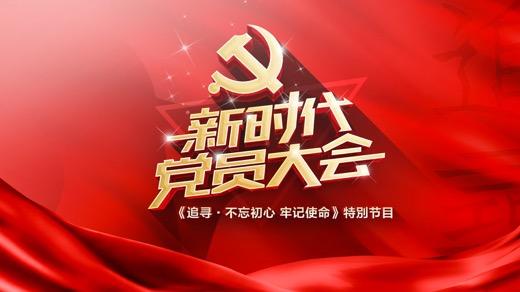《海南经济生活频道》党员大会主视觉