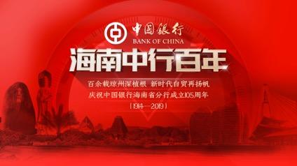 中国银行海南省分行《海南中行百年》主视觉
