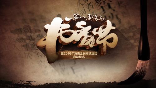 《海南经济生活频道》第八届海南书香节主视觉
