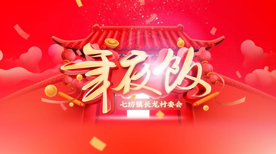 《海南经济生活频道》年夜饭活动主视觉