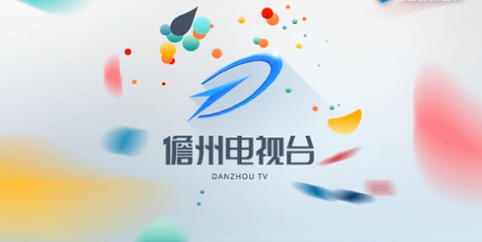 儋州电视台id