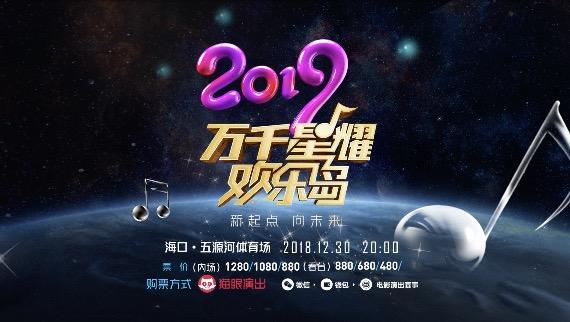 旅游卫视2019年跨年演唱会