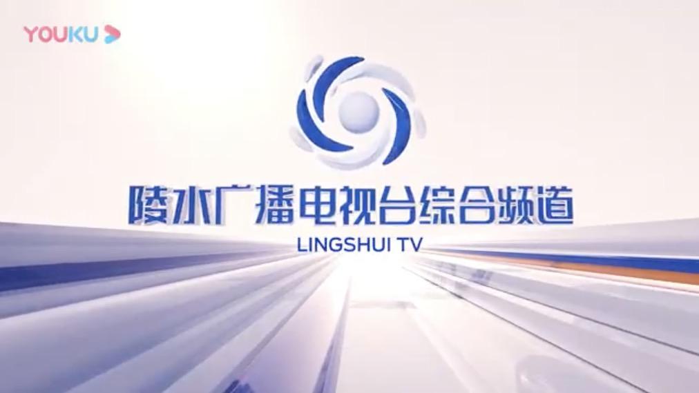 陵水电视台id