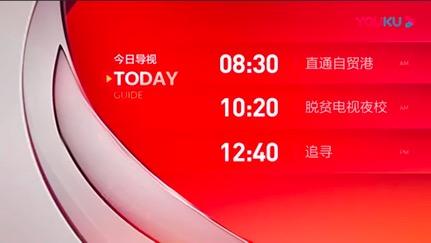 2019年海南生活经济频道改版包装