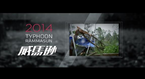 威马逊台风公益全球直播live