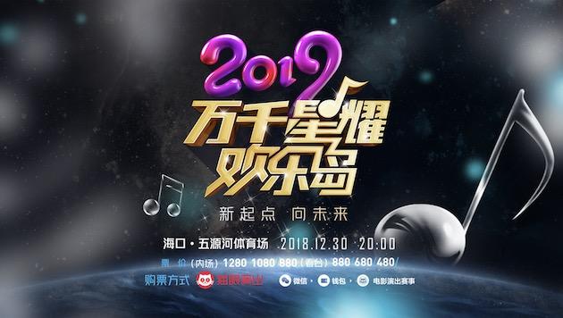 海南卫视2019跨年演唱会主视觉