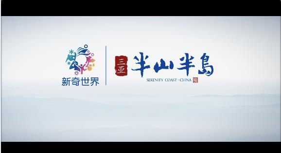 三亚《半山半岛》广告片