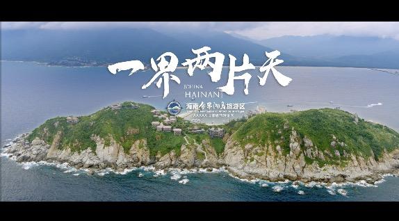 《海南分界洲岛旅游区》广告爱情片