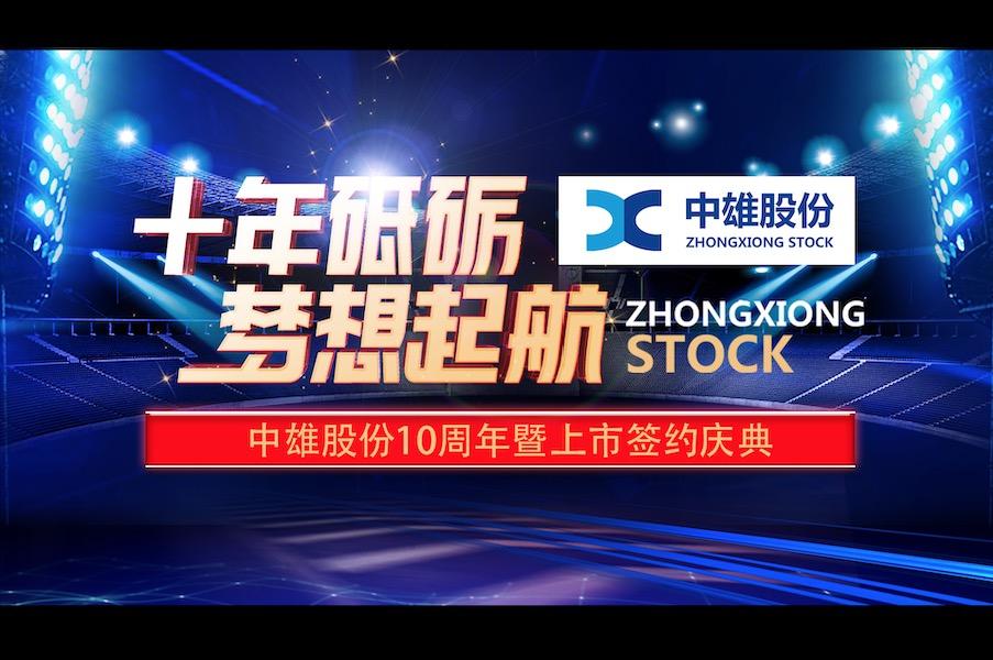湖南中雄股份10周年活动庆典主视觉