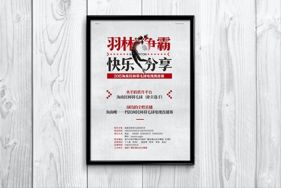 海南羽林争霸羽毛球赛视觉海报
