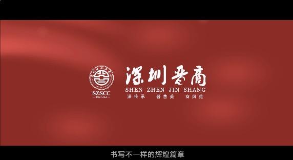 深圳山西商会
